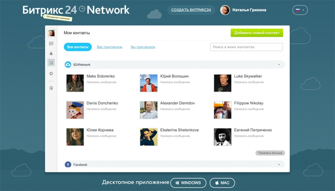 Битрикс network crm система для логистики