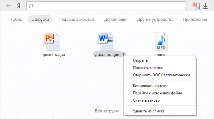 Где находится загрузки в яндекс браузере