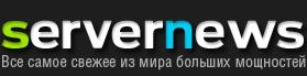 ServerNews: все из мира больших мощностей
